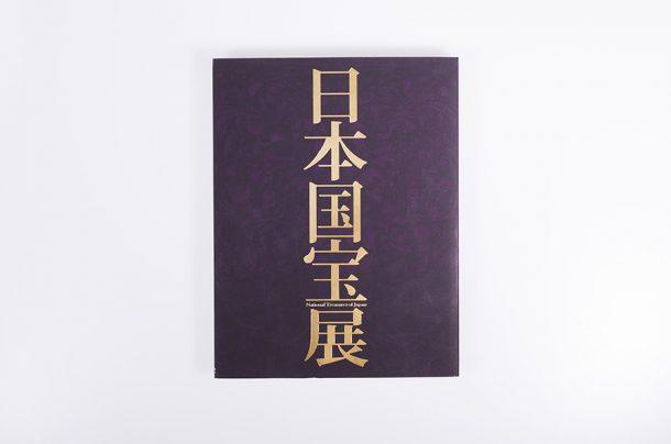『日本国宝展』 図録