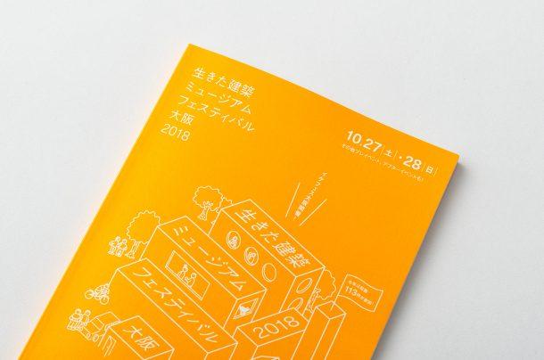 生きた建築ミュージアムフェスティバル大阪2018
