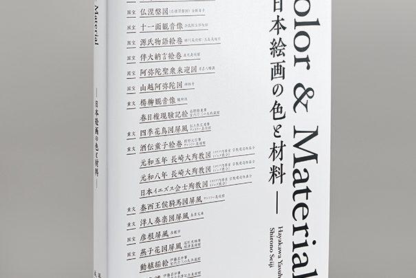 自社出版『Color&Material ‐日本絵画の色と材料‐』における設計・印刷秘話