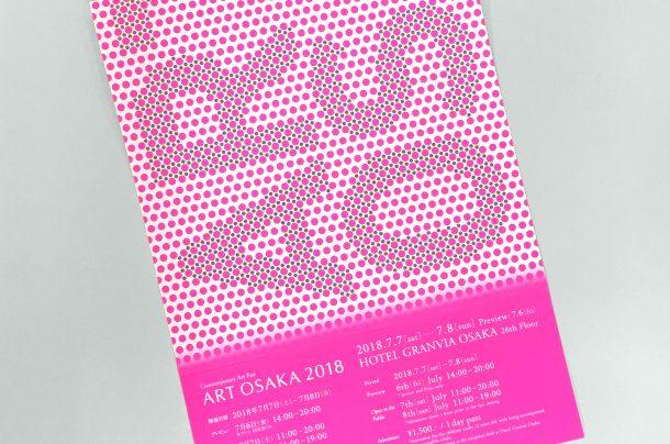 『ART OSAKA 2018』