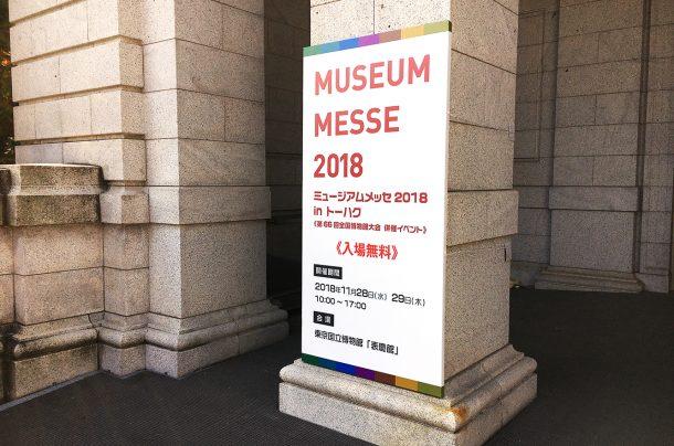 ミュージアムメッセ2018 in トーハク《第66回全国博物館大会 併催イベント》出展