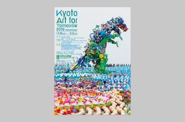 『Kyoto Art for Tomorrow 2019 ―京都府新鋭選抜展―』