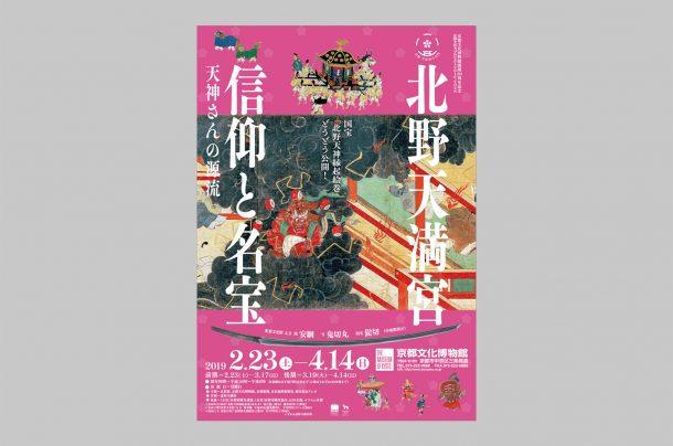 京都文化博物館『北野天満宮 信仰と名宝 ―天神さんの源流―』