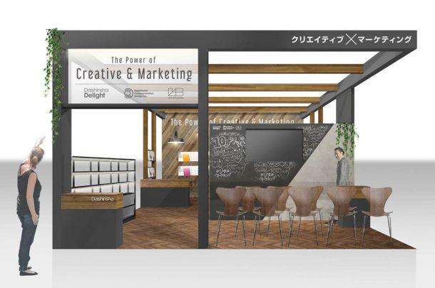 「コンテンツ東京2019 コンテンツマーケティングEXPO」