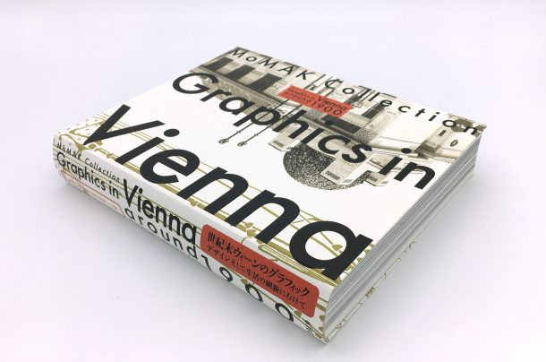 『世紀末ウィーンのグラフィック -デザインそして生活の刷新にむけて』