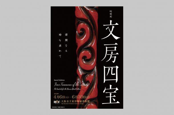 大阪市立東洋陶磁美術館「文房四宝-清閑なる時を求めて」