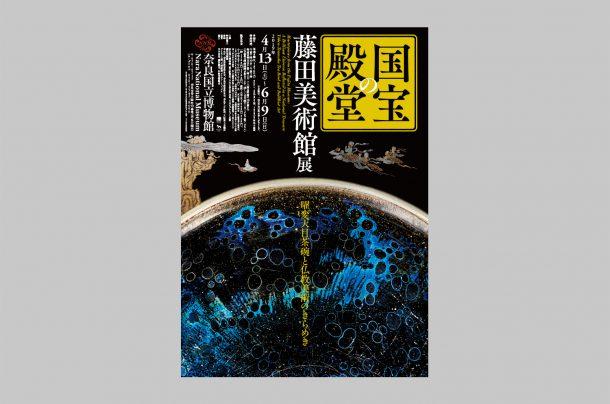 奈良国立博物館『国宝の殿堂 藤田美術館展 曜変天目茶碗と仏教美術のきらめき』