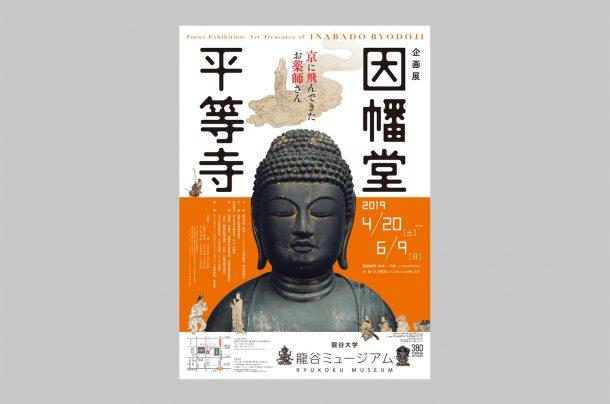 龍谷ミュージアム『因幡堂平等寺』