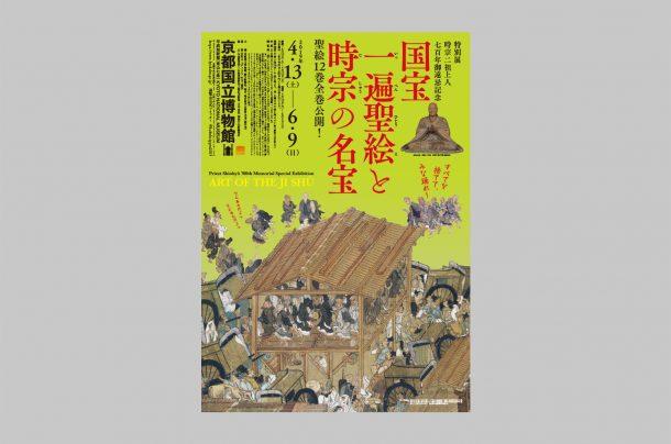 京都国立博物館『特別展 時宗二祖上人七百年御遠忌記念 国宝 一遍聖絵と時宗の名宝』