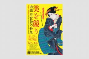 京都文化博物館『美を競う 肉筆浮世絵の世界』