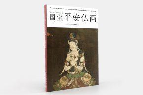 『東京国立博物館所蔵 国宝 平安仏画 -光学調査報告書-』