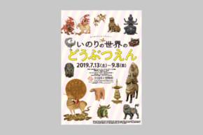 奈良国立博物館で『いのりの世界のどうぶつえん』