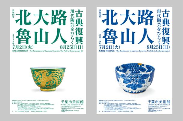 千葉市美術館『没後60年 北大路魯山人 古典復興 ―現代陶芸をひらく―』