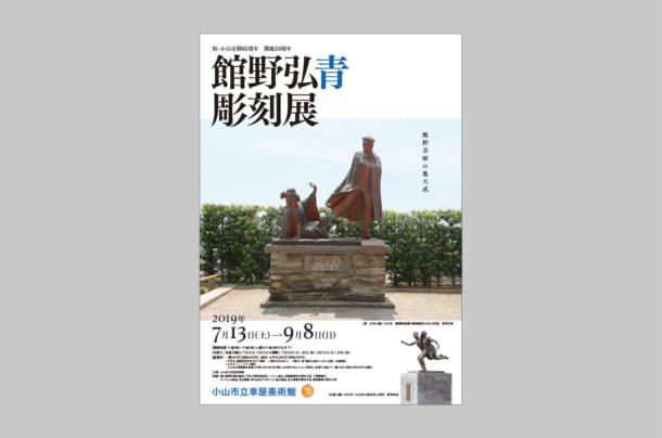 小山市立車屋美術館『館野弘青彫刻展』