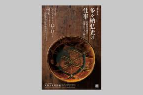 大阪日本民芸館『多々納弘光の仕事―出西窯を育み、民藝に生きた陶工―』