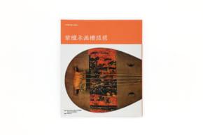 『正倉院宝物の研究1 紫檀木画槽琵琶』