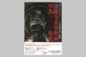 奈良国立博物館『重要文化財 法隆寺金堂壁画写真ガラス原板 ―文化財写真の軌跡―』