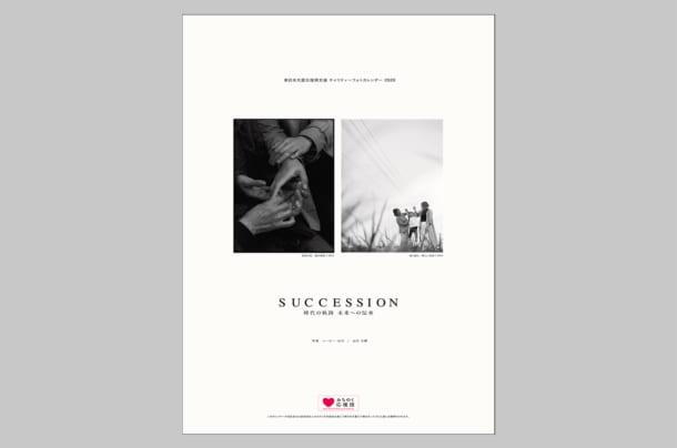 みちのく応援団チャリティーフォトカレンダー2020「SUCSSESION」