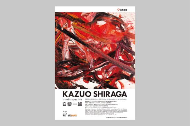 東京オペラシティ アートギャラリー『白髪一雄』