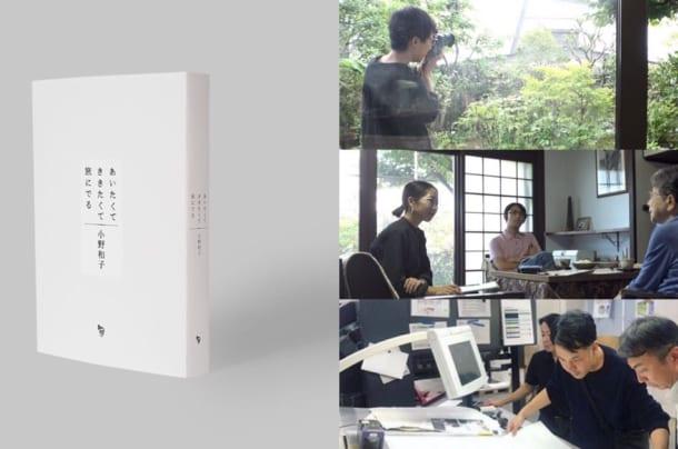 民話採訪者・小野和子著「あいたくて ききたくて 旅にでる」出版記念座談会
