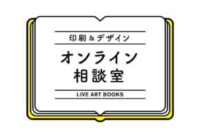 印刷・デザインのオンライン相談室