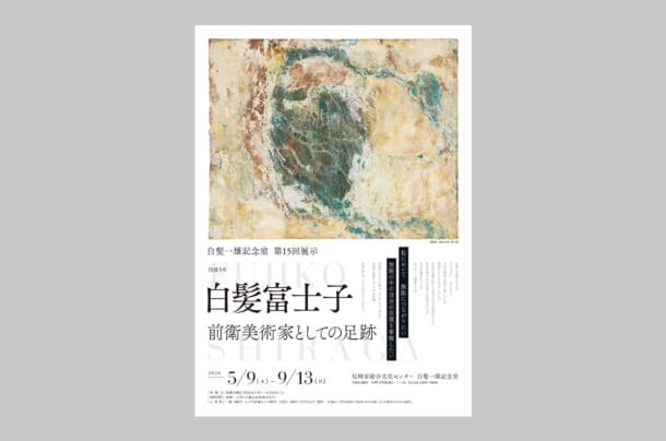 尼崎市総合文化センター 白髪一雄記念室『没後5年 白髪富士子 前衛美術家としての足跡』