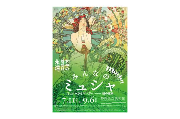 静岡県立美術館『みんなのミュシャ ミュシャからマンガへー線の魔術』