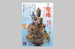 京都国立博物館『特別展 聖地をたずねてー西国三十三所の信仰と至宝ー』