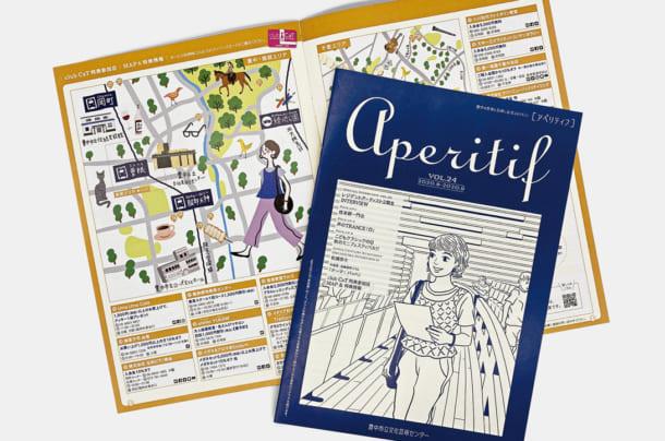 豊中市立文化芸術センター情報誌『aperitif Vol.24』
