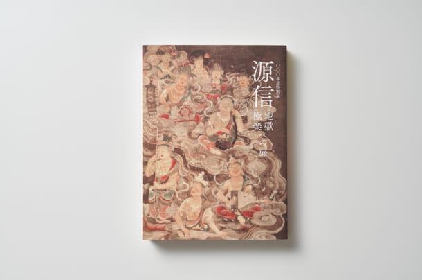 1000年忌特別展『源信 地獄・極楽への扉』
