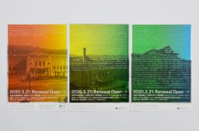 デザイン事例紹介:京都市京セラ美術館(京都市美術館)リニューアルオープンのデザイン