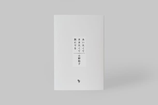 イベントレポート:小野和子『あいたくて ききたくて 旅にでる』刊行記念トークイベント「出会う、つくる、考える」