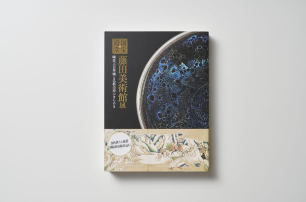 『国宝の殿堂 藤田美術館展』