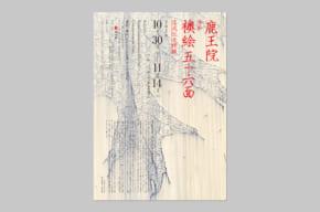 京都・鹿王院『令和襖絵五十六面落成記念拝観』