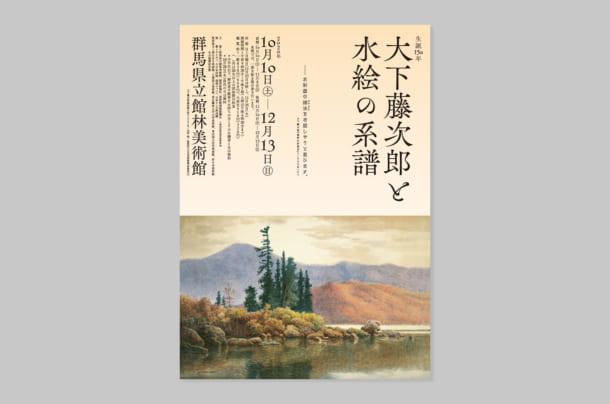 群馬県立館林美術館『大下藤次郎と水絵の系譜』