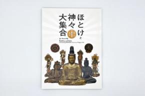 ほとけと神々大集合-岡山・宗教美術の名宝-