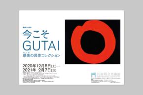 今こそGUTAI 県美の具体コレクション