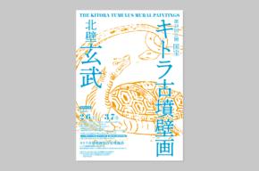国宝 キトラ古墳壁画の公開(第18回)