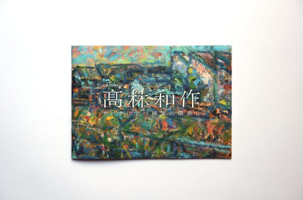 さかい利晶の杜『髙林和作 ―サバクに立つ画家の眼差し―』
