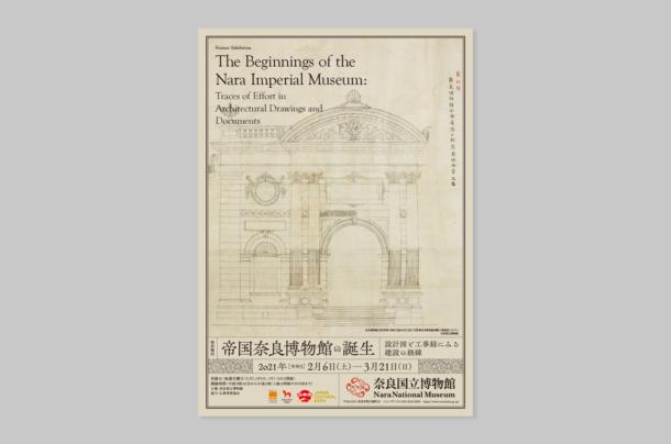 帝国奈良博物館の誕生