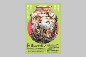 神業ニッポン 明治のやきもの-幻の横浜焼・東京焼-