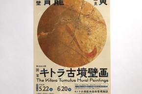 国宝 キトラ古墳壁画の公開(第19回)