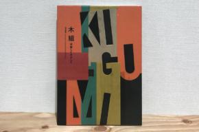 第54回 造本装幀コンクール 日本印刷産業連合会会長賞受賞『木組 分解してみました』