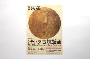 国宝 キトラ古墳壁画(第20回公開)