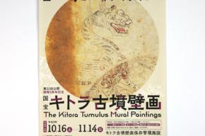 国宝 キトラ古墳壁画の公開(第21回)